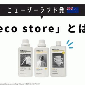 【アトピーでも使えた!】エコストア洗剤・ハンドソープの口コミとおすすめ商品