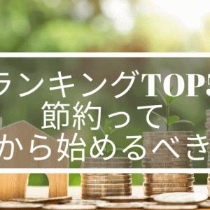 【ランキングTOP5】節約って何から始めるべき?