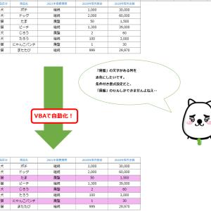 【エクセルVBA】目的の文字がある行全部の背景を赤色にするVBA