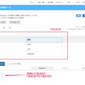 【MarkDown】マークダウンの表作成で便利なサービス!
