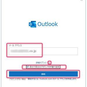 【テレワーク】複数人で同じメールを使う!imapの設定方法