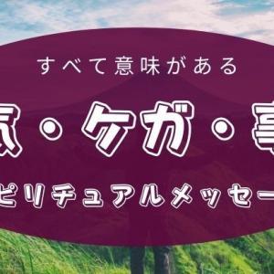 【2021年版】体調(病気)・ケガ・事故に込められたスピリチュアルメッセージ【サインを見逃すな!】