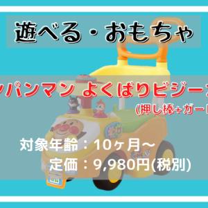 【レビュー】10ヶ月から長く遊べるおもちゃ【アンパンマン よくばりビジーカー】