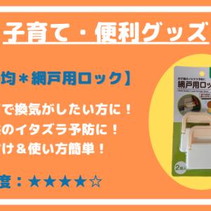 【簡単・解決】子供のイタズラ防止【100均 網戸用ロック】