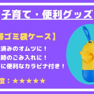 【レビュー】子育てパパの便利グッズ!【携帯ゴミ袋ケース 】