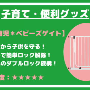 【今一番売れている】ベビーゲートで階段への侵入対策【日本育児 ベビーズゲイト レビュー】