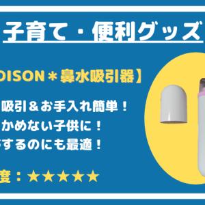 【超人気】快適すぎるポータブル鼻水吸引器【エジソン すっきり鼻水吸引器 レビュー】