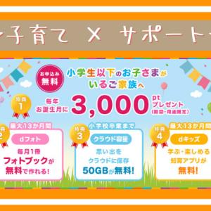 【朗報】ドコモ 子育て応援プログラム【毎年3,000pt貰えます】