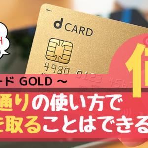 【悩み解決】気になる「dカード GOLD」の年会費!平凡家庭にゴールドカードの元を取ることはできるのか?【収支公開中】