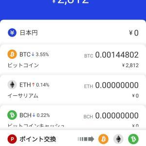 仮想通貨17