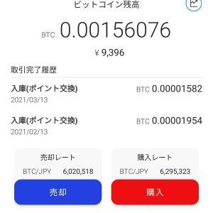 仮想通貨118