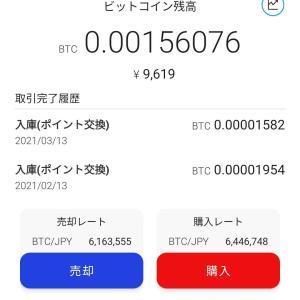 仮想通貨121