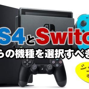 【シンプルに考える】PS4とSwitch どちらの機種を選択すべきか?