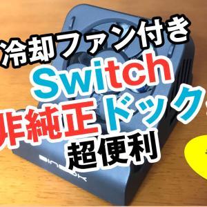【熱対策も安心】冷却ファン付き Switch非純正ドックが超便利
