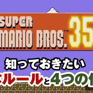 【初心者向け】知っておきたい スーパーマリオブラザーズ35 基本ルールと4つの作戦