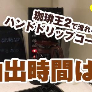 【実測計測】HARIO V60 珈琲王2で淹れるハンドドリップコーヒーの抽出時間は?