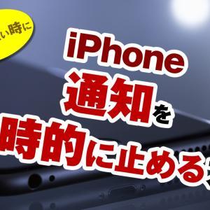 【集中したい時に】iPhone使用中の通知を「一時的」に止める方法