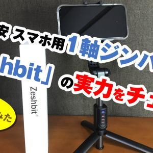 格安 スマホ用1軸ジンバル「Zeshbit」の実力を検証