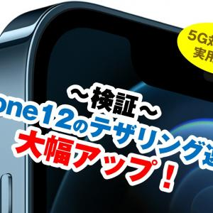 【5G対応より実用的!?】~検証してみた~iPhone12のテザリング速度が大幅アップ!