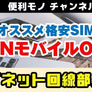 【2020年11月】期間限定12/23まで 格安SIM OCNモバイルONE スマホセットがバーゲンプライス!