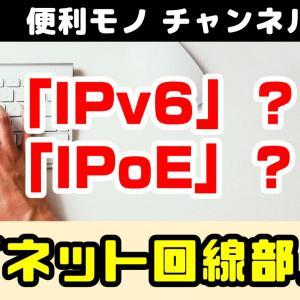 IPv6? IPoE? ~快適なインターネット速度に関係する技術を簡単に解説~
