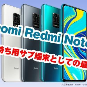 Xiaomi Redmi Note 9S ~2台持ち用サブ端末としての最適解~