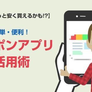 【それ、もっと安く買えるかも!?】簡単・便利!クーポンアプリ活用術