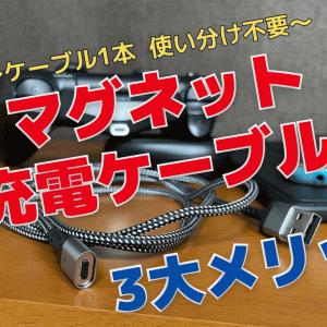【ケーブル1本 使い分け不要】マグネット充電ケーブル 3大メリット