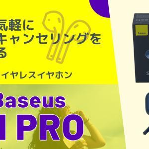 もっと気軽にノイズキャンセリングを楽しめる ANC搭載ワイヤレスイヤホン「Baseus S1 Pro」