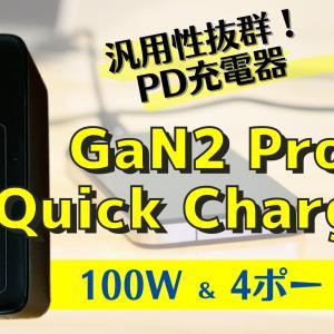 汎用性抜群なPD充電器が登場! 100W高出力4ポート搭載「Baseus GaN2 Pro Quick Charger」