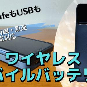 【MagSafeもUSBも使える!】無線・有線・急速充電対応 Baseusワイヤレスモバイルバッテリー