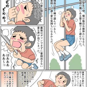 日常に潜むエロ第1話「小〇生男子は登り棒で精通します。」