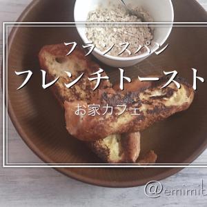 【お家カフェ】フレンチトースト【簡単朝食】