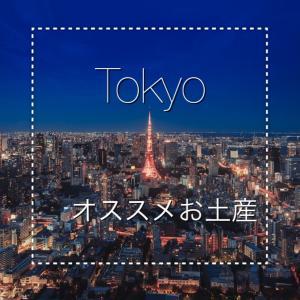 東京から地方移住?【お土産】