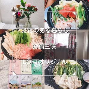 お家で旅行気分【お花の定期便・お鍋三昧・LOFTの入浴剤】