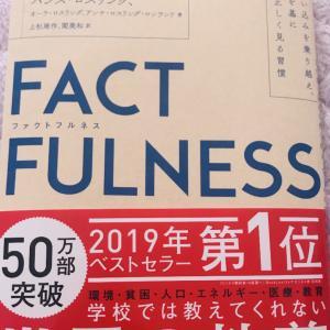 【感想】FACT FULLNESS ファクトフルネス