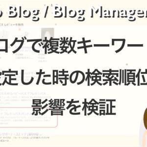 ブログで複数キーワードをOR設定した時の検索順位への影響を検証