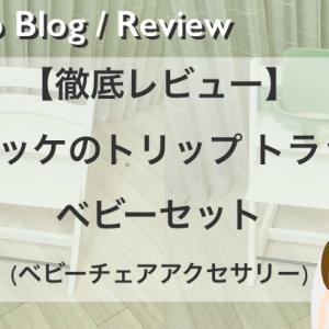 【徹底レビュー】ストッケのトリップ トラップ ベビーセット(ベビーチェア)をブログで口コミます!