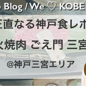 【正直なる神戸食レポ】炭火焼肉 ごえ門 三宮店をブログで口コミます@神戸三宮エリア
