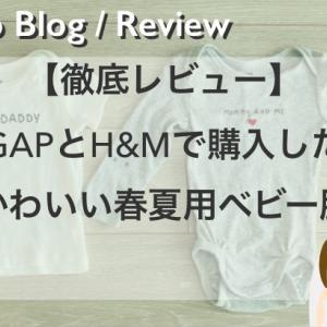 【徹底レビュー】GAPとH&Mで購入したかわいい春夏用ベビー服をブログで口コミます!