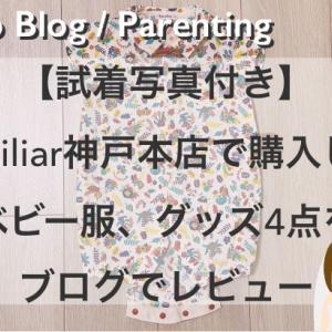 【試着写真付き】familiar(ファミリア)神戸本店で購入のベビー服、グッズ4点をブログでレビュー