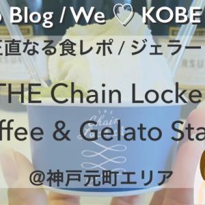 【正直なる神戸食レポ/ジェラート】THE Chain Locker Coffee & Gelato Standをブログで口コミ@神戸元町