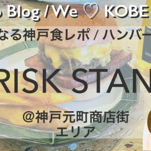 【正直なる神戸食レポ/ハンバーガー】BRISK STANDをブログで口コミ@神戸元町商店街