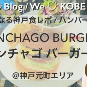 【正直なる神戸食レポ/ハンバーガー】SUNCHAGO BURGERSをブログで口コミ@神戸元町