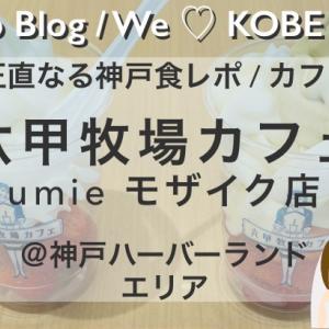 【正直なる神戸食レポ/カフェ】六甲牧場カフェ umieモザイク店をブログで口コミ@神戸ハーバーランド