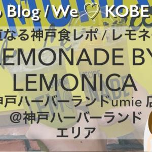 【正直なる神戸食レポ/レモネード】LEMONADE BY LEMONICA 神戸ハーバーランドumie店をブログで口コミ@神戸ハーバーランド