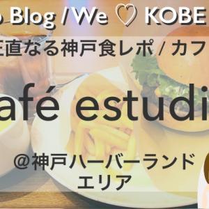 【正直なる神戸食レポ/カフェ】café estudioをブログで口コミ@神戸ハーバーランド