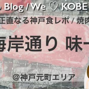 【正直なる神戸食レポ/焼肉】海岸通り 味一をブログで口コミ@神戸元町