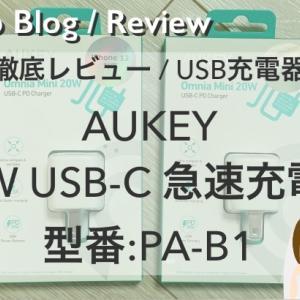 【徹底レビュー/USB電源アダプタ】AUKEYの20W USB-C 急速充電器(型番:PA-B1)をブログで口コミ