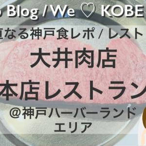 【正直なる神戸食レポ/レストラン】大井肉店 本店レストランをブログで口コミ@神戸ハーバーランド